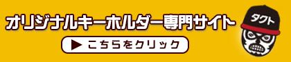 オリジナルキーホルダー専門サイト